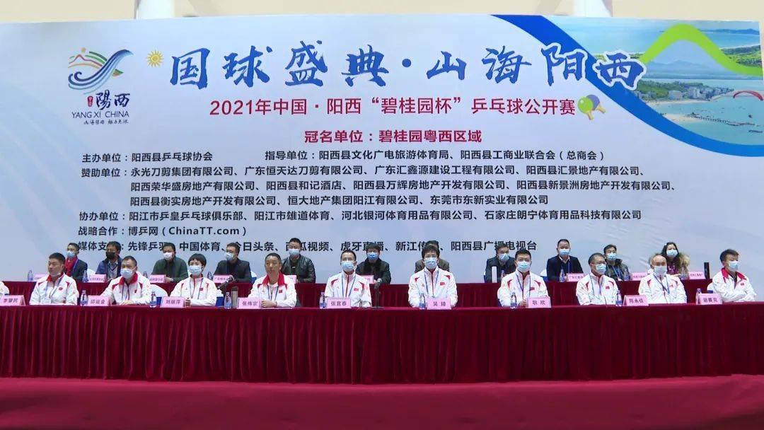 """国球盛典线上直播!2021年中国阳西""""碧桂园杯""""乒乓球公开赛开幕"""
