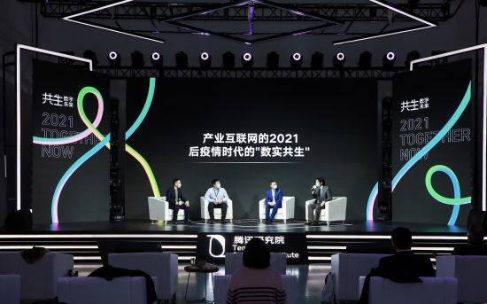 腾讯举办第四届科技向善大会:寻找科技与社会共生新方式
