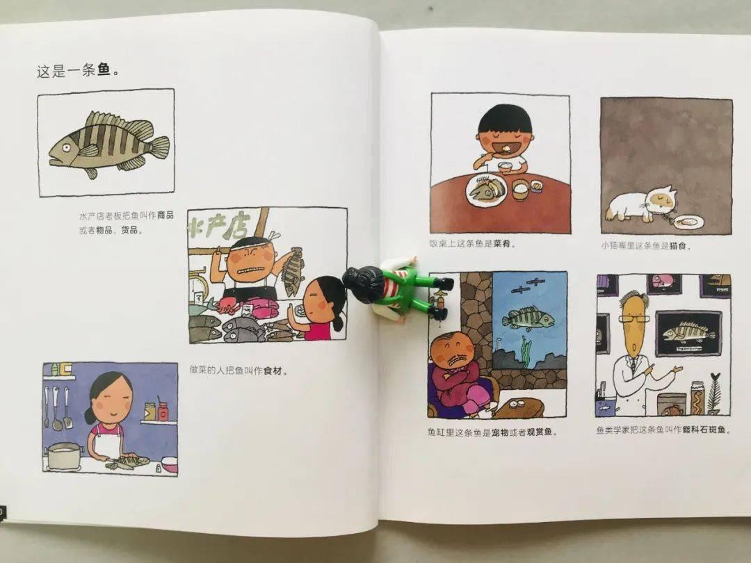 把五味太郎的书当成教材用,这钱你就白花了~  第46张