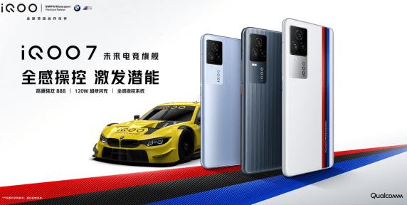 IQOO 7正式发布:搭载Snapdragon 888处理器,120W超闪充电