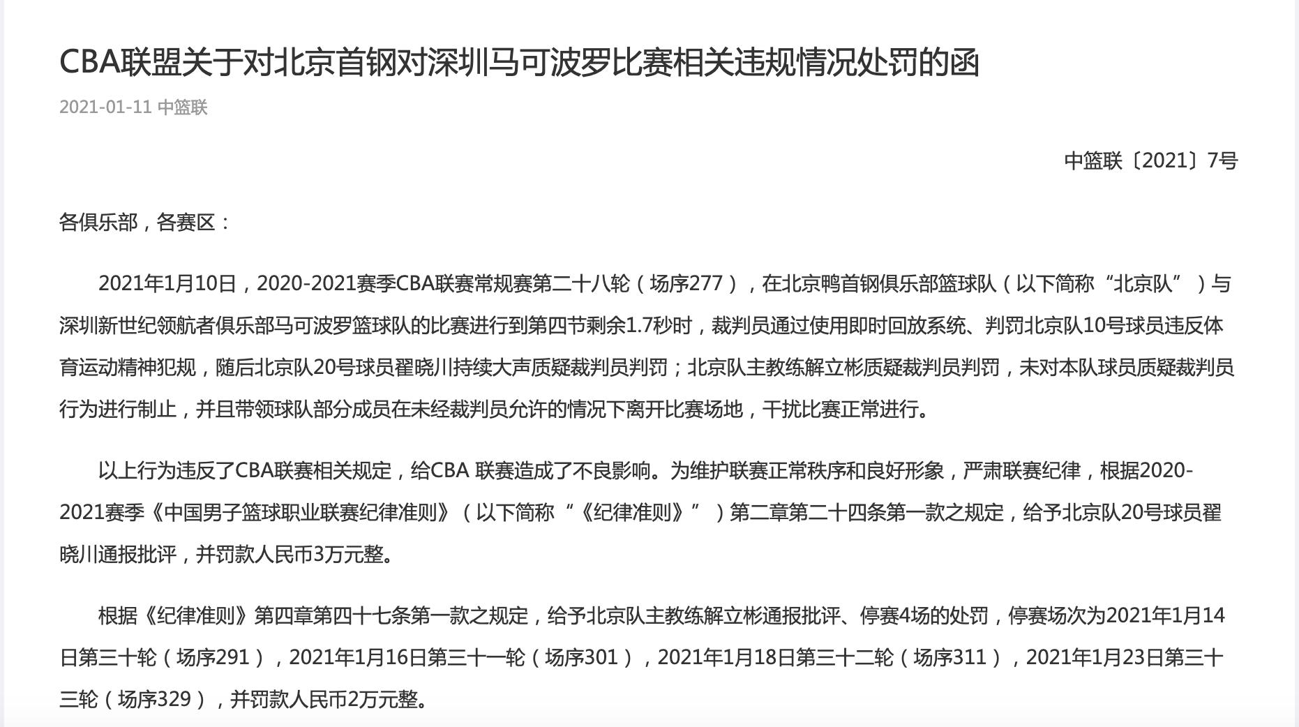 北京首钢队主教练解立彬被停赛4场并被罚款2万元,球员翟晓川被通报批评并被罚款3万元