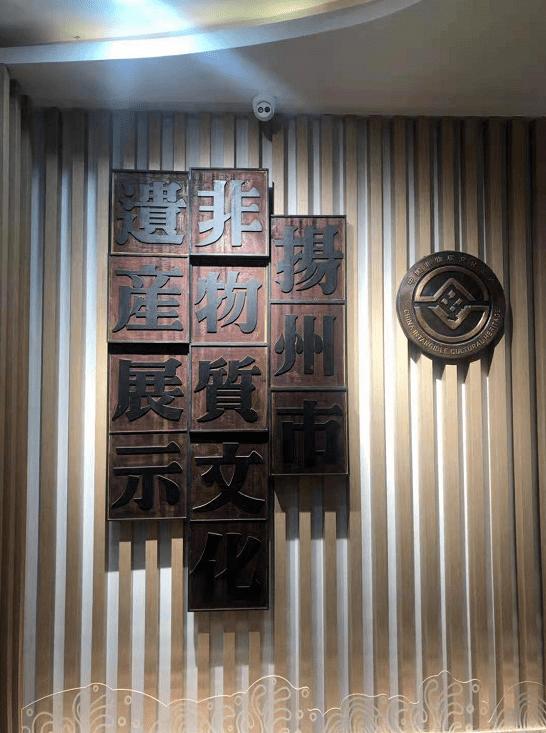 """扬州""""非遗""""展厅重新亮相"""