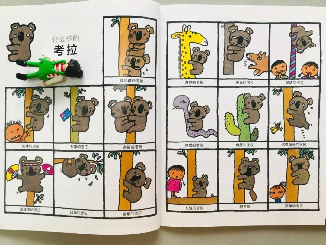 把五味太郎的书当成教材用,这钱你就白花了~  第54张