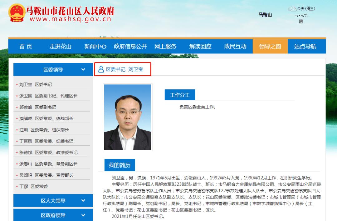 安徽11个县(市、区)主要领导调整