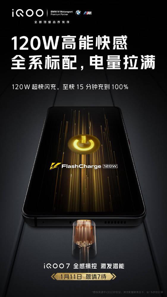 iQOO 7新品发布会直播平台汇总 全感操控浪到飞起