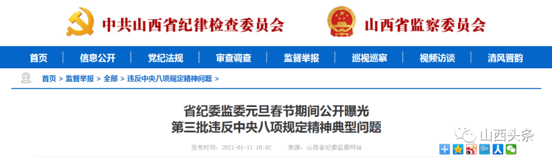 山西1人接受审查调查;山西省纪委监委公开曝光4起典型问题