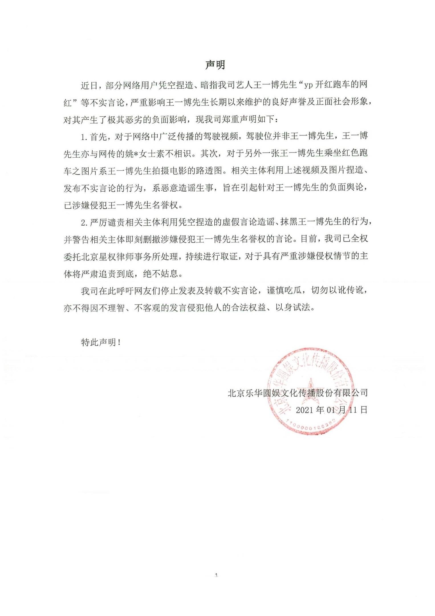 乐华娱乐就艺博创作黄色民谣事件发表声明,网上相关评论均不实!