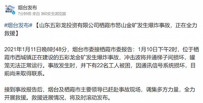 山东栖霞一金矿发生爆炸事故,22名工人被困