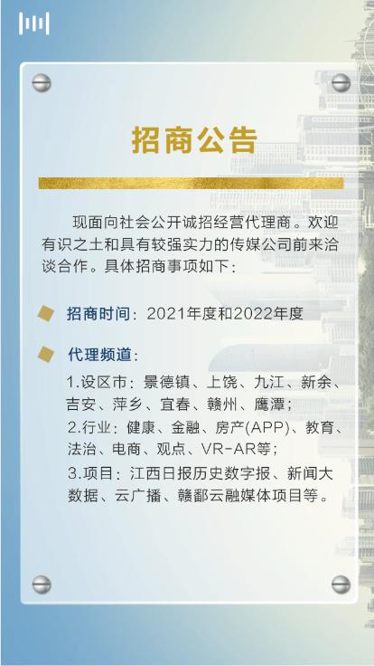 快来报名!江西新闻客户端诚招经营代理商