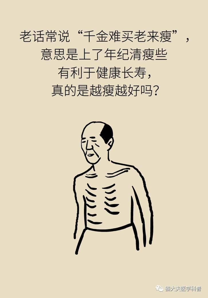 """千金难买的老来瘦真能老来""""寿""""?"""