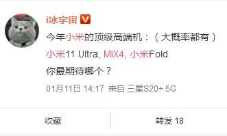 小米MIX 4现身MIUI官网源码中,搭载骁龙888Plus