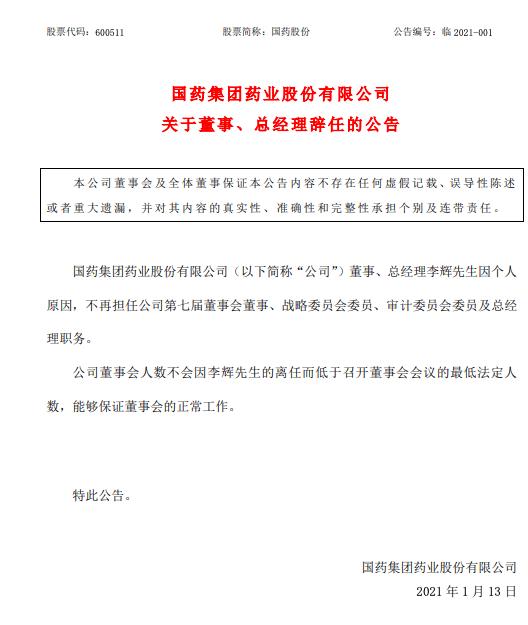 国药股份有限公司:董事兼总经理李辉辞职