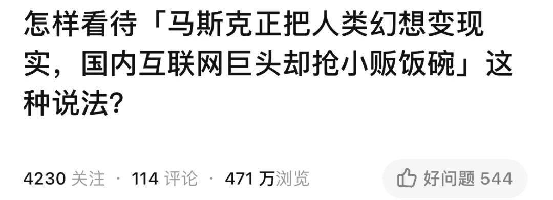 """拉上吉利赶趟造车,李彦宏会成为中国""""马斯克""""吗?"""