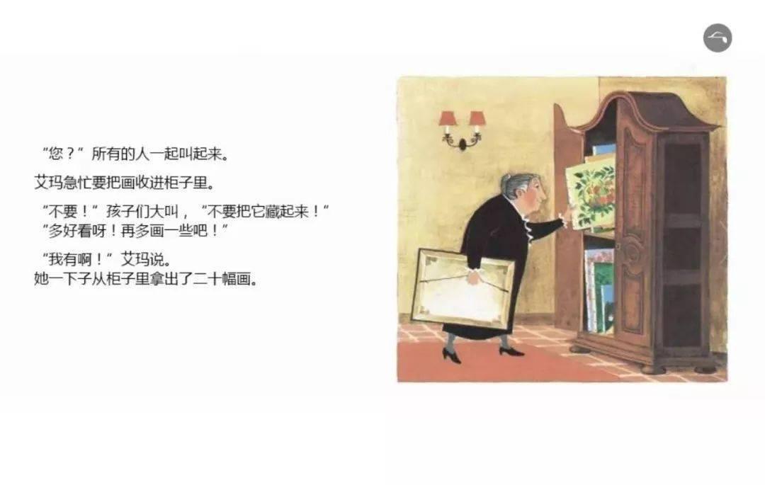 绘本故事【艾玛画画】  第10张