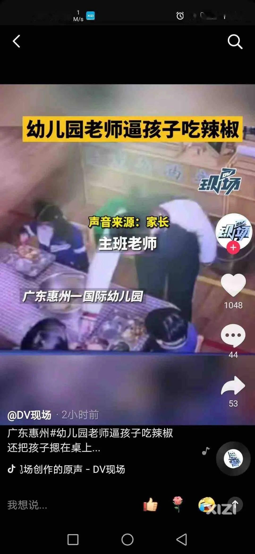 惠州一幼儿园老师逼孩子吃辣椒