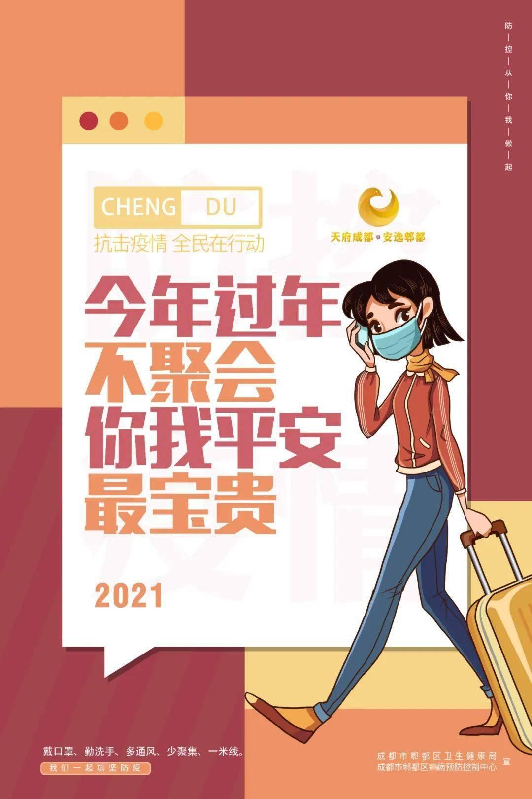 @郫都人,今年春节,严控聚集性活动,实行三个不举办!