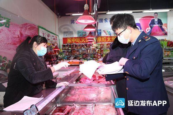 延吉市市场监督管理局在城乡结合部开展进口冷链食品安全专项检查