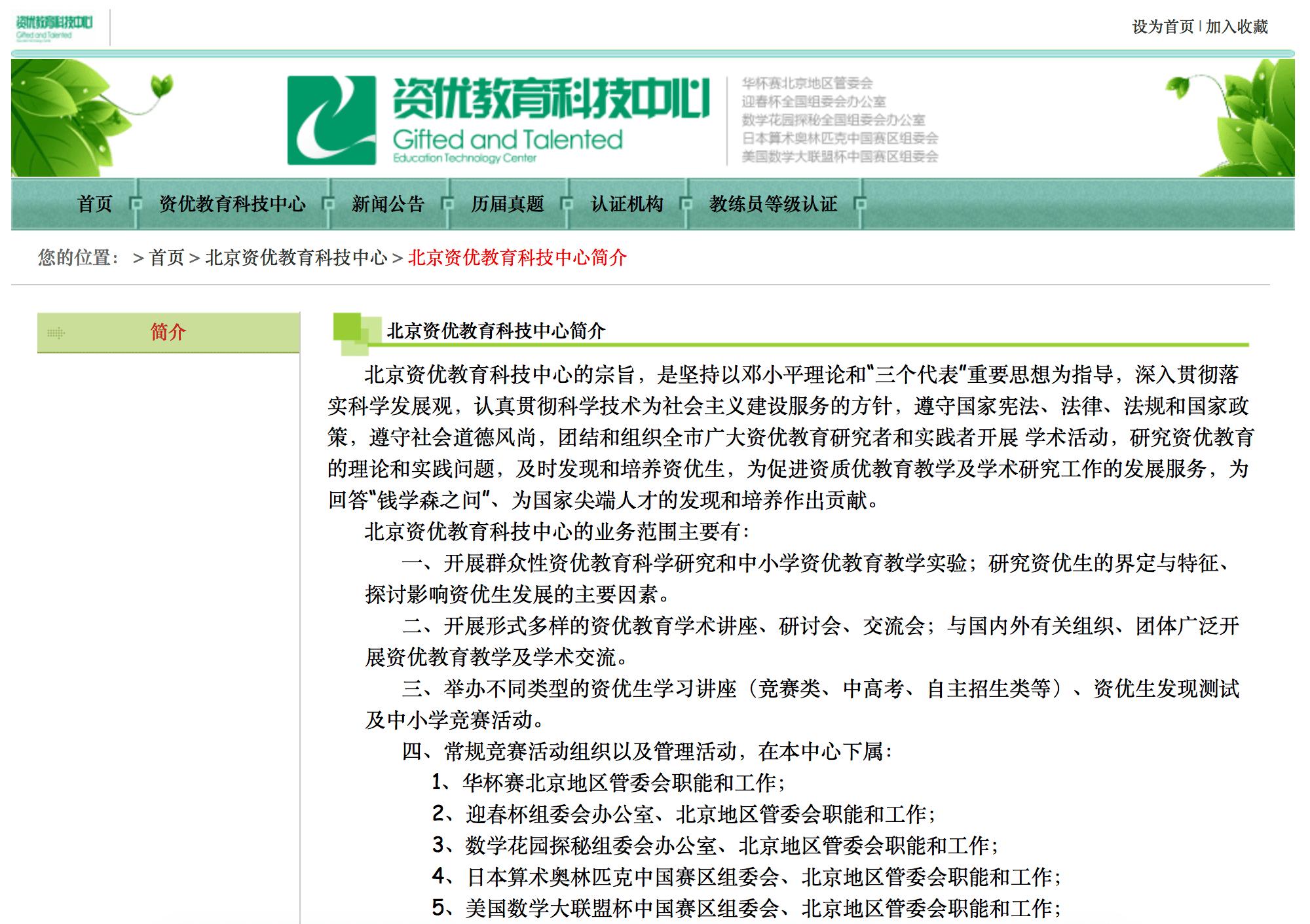 """奥数杯赛""""归来"""":竞赛变""""研学"""",答题成""""闯关"""""""
