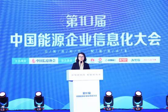 第十届中国能源企业信息化大会奖项揭晓,百度能源AI中台加速落地应用