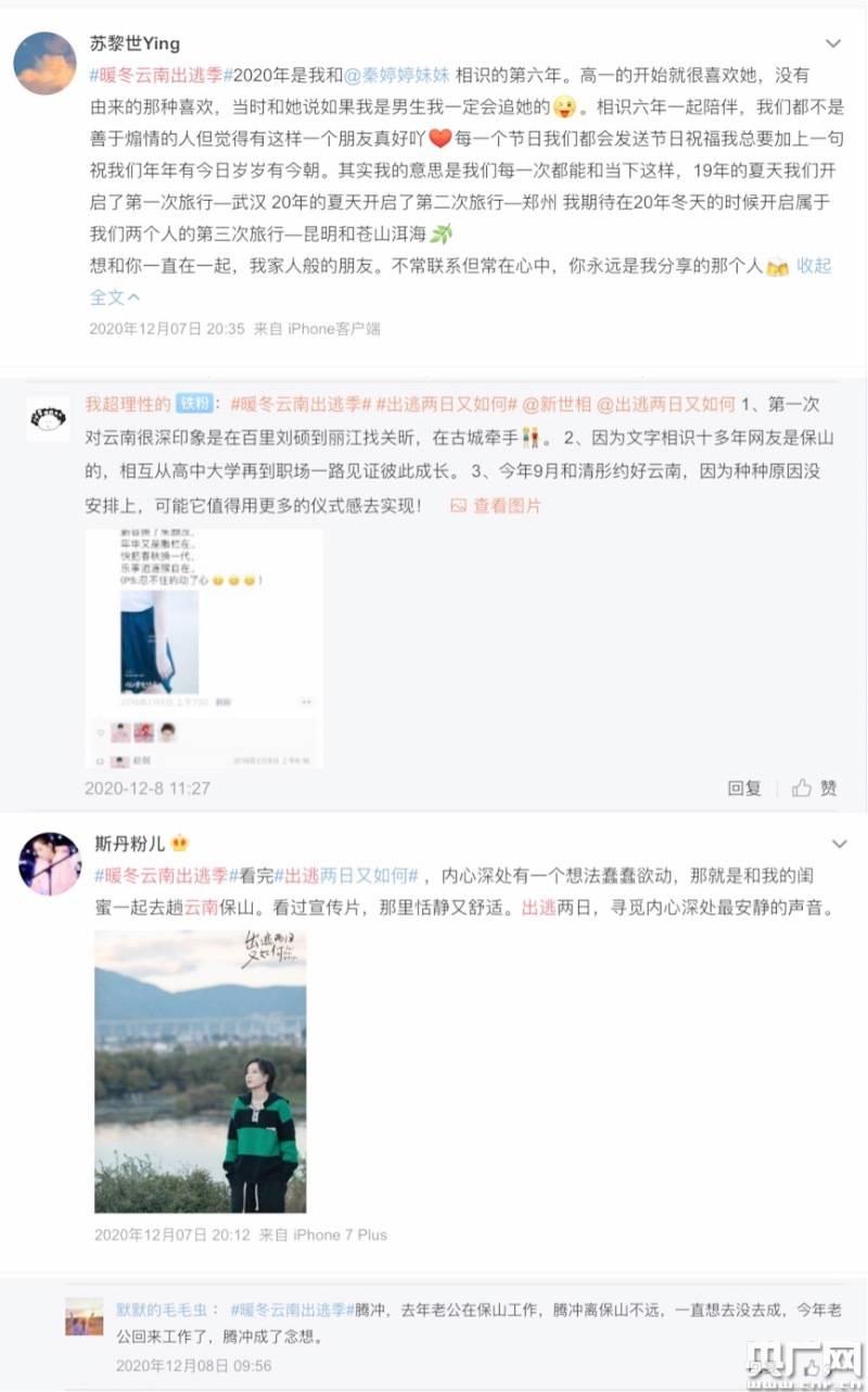 """综艺+旅游 """"暖冬云南出逃季""""圆满收官"""