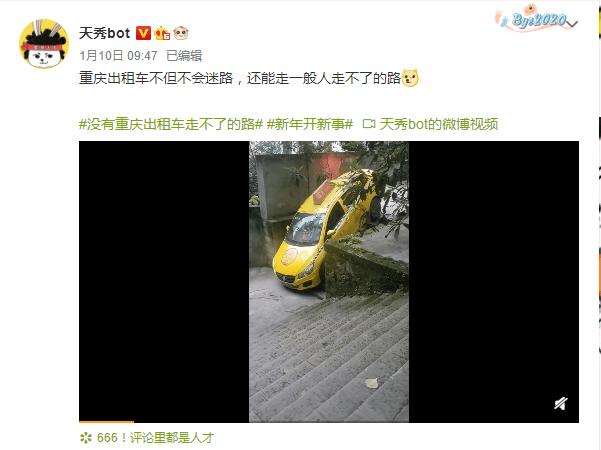 不走寻常路,重庆出租车又双叒火了!