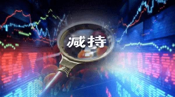 什么情况?这家券商又遭减持,20个月三位股东8次减持!这些券商股也被集中减持