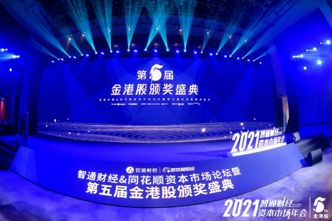 """房企动态丨港龙中国荣膺""""金港股"""" 最佳地产公司等两项大奖"""