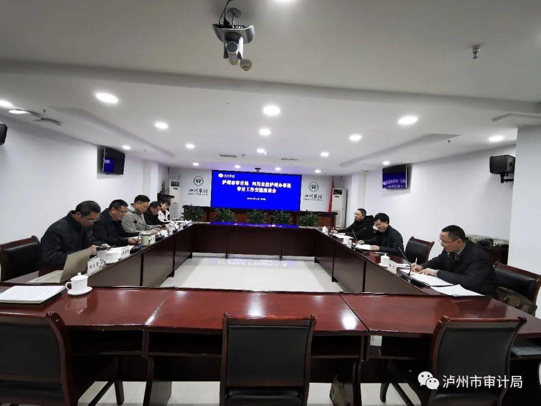 市审计局调研四川农信泸州办事处内部审计工作