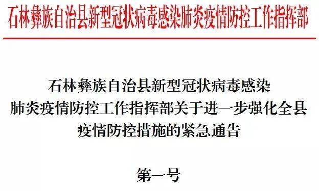 云南多地发布疫情防控通告