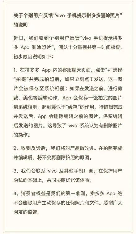 #拼多多App远程删图#上热搜,你的手机还有隐私吗?