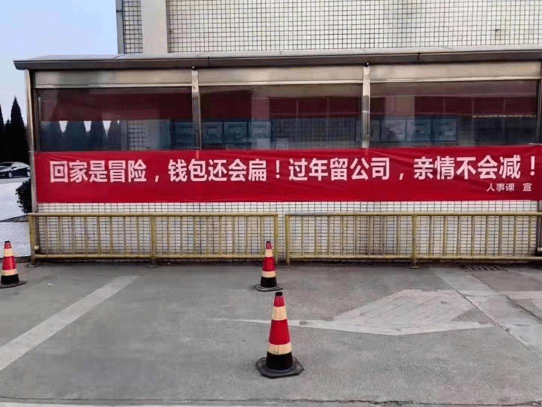 北京:鼓励用人单位协商制定职工春节错峰放假、薪酬标准等计划