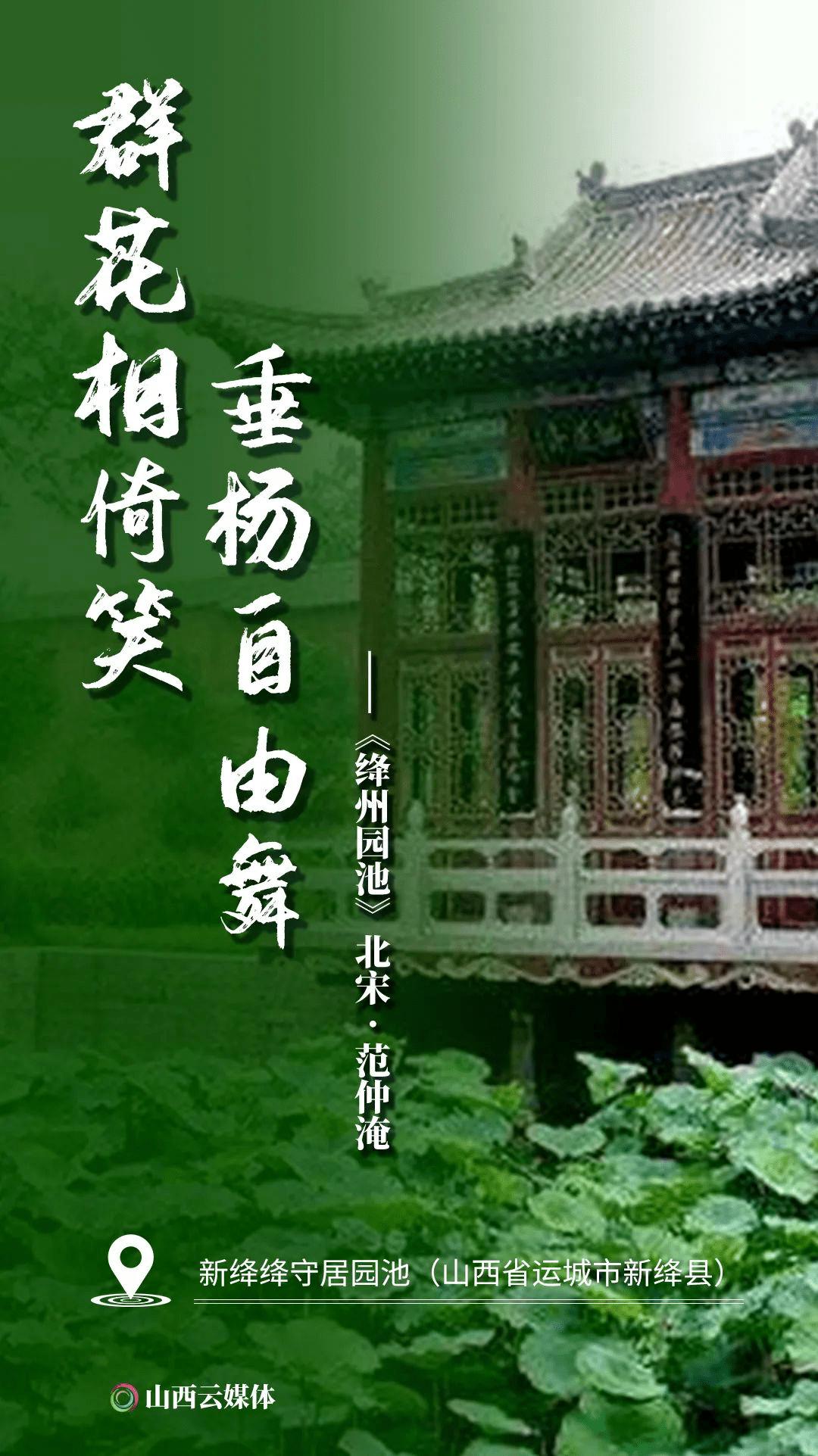8句诗词,神游三晋  第6张
