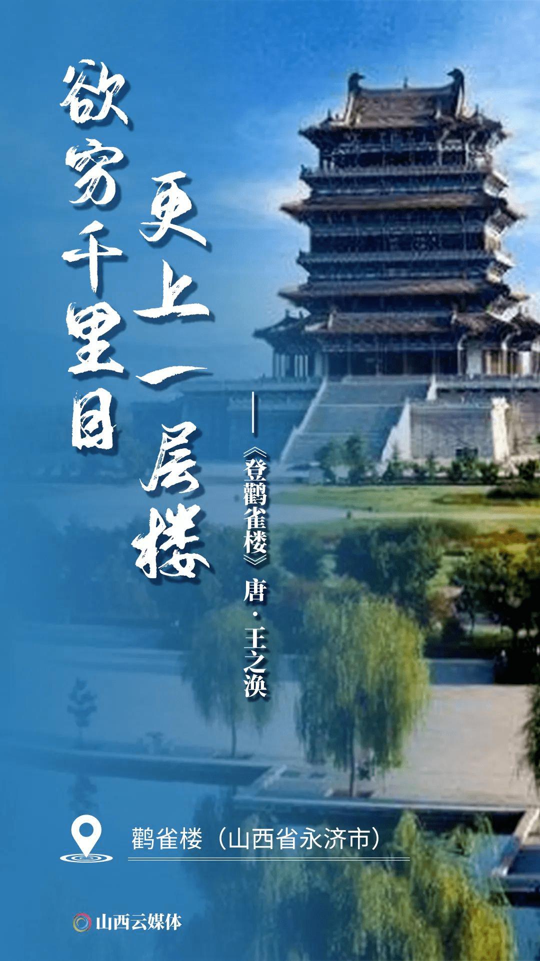 8句诗词,神游三晋  第1张