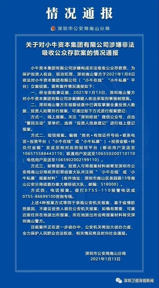 突发!千亿小牛资本爆雷,涉案嫌疑人已被深圳公安采取刑事强制措施!一个时代终结