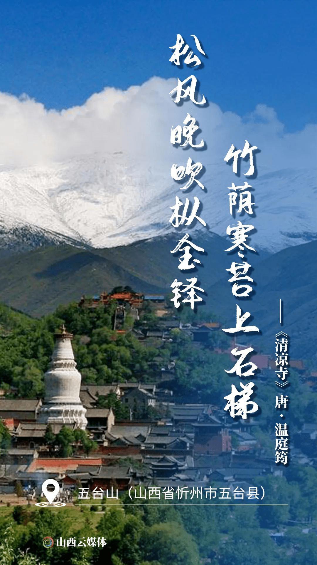 8句诗词,神游三晋  第4张