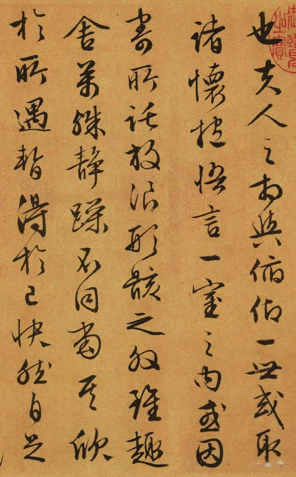 明 文徵明 临兰亭 台北故宫博物院藏