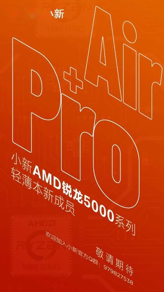 联想官宣小新 Pro / Air 2021 轻薄本:搭载 AMD 锐龙 5000 系列