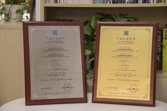 """开年喜报!国双首批获颁电子标准院""""知识图谱产品认证"""""""