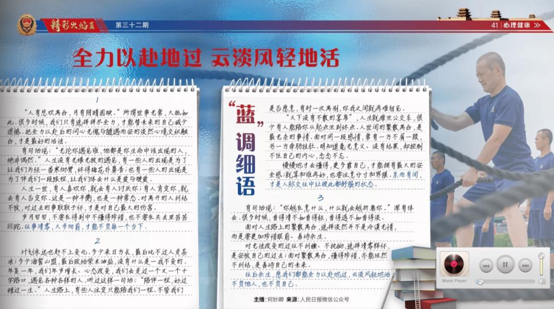 【电子杂志】《精彩火焰蓝》第三十二期 守护圣境香巴拉