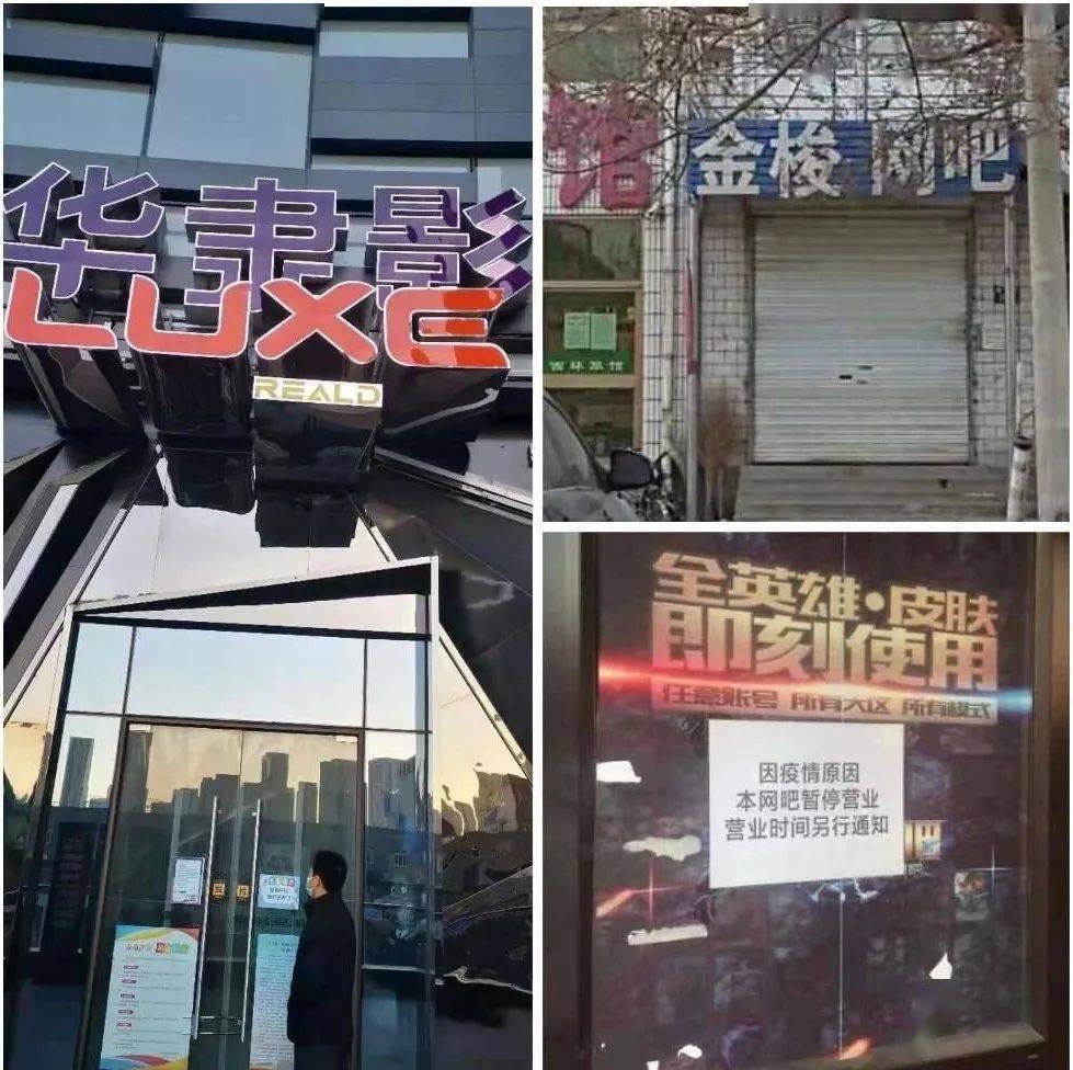 河北保定全市网吧电影院关停14天 具体怎么回事?始末回顾