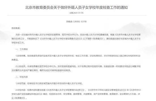 北京外籍人员子女学校首迎年检,不通过将被取消次年招生资格
