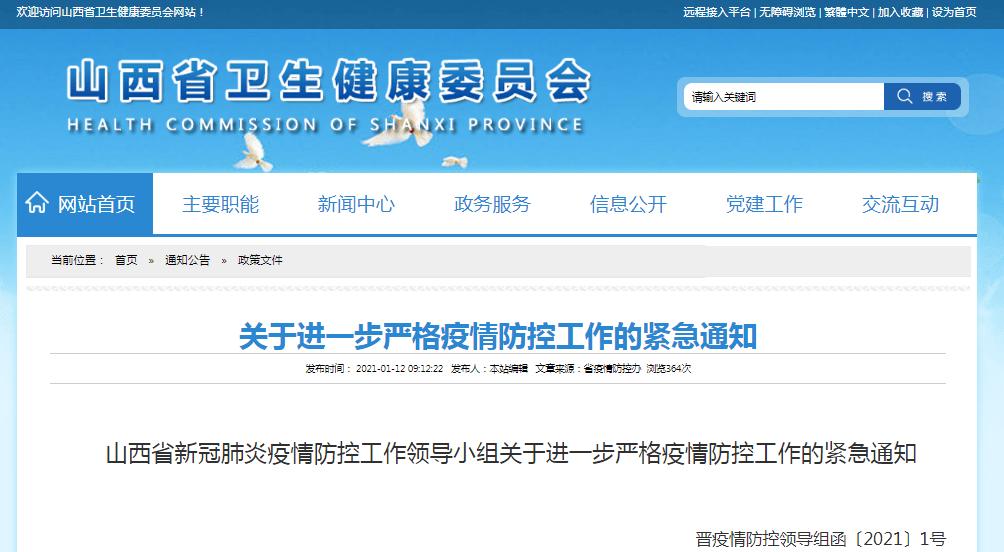 """山西发布紧急通知!疫情防控报表""""一网通""""平台正式上线!  第1张"""