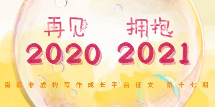 特别会写的物理学家李淼:2021是个牛年