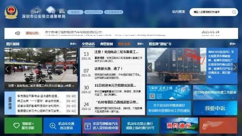 深圳2021年限行规定出炉!具体时间范围公布