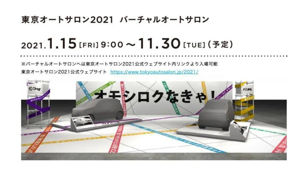 VTEC预览:2021东京改装车展