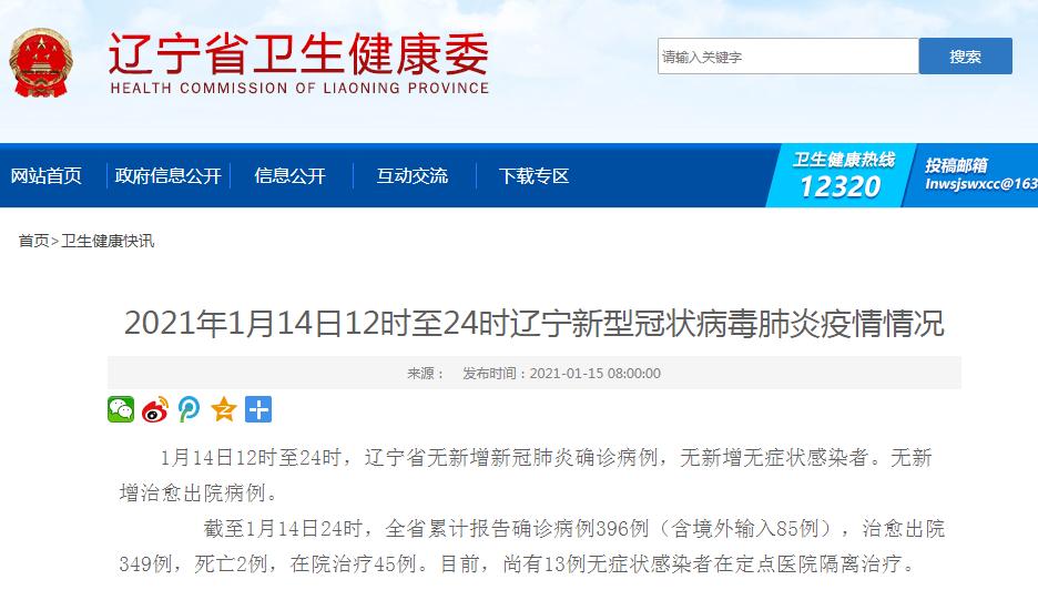 刚刚,辽宁无新增!黑龙江新增43+31!目前并不能证明病毒是从大连传入