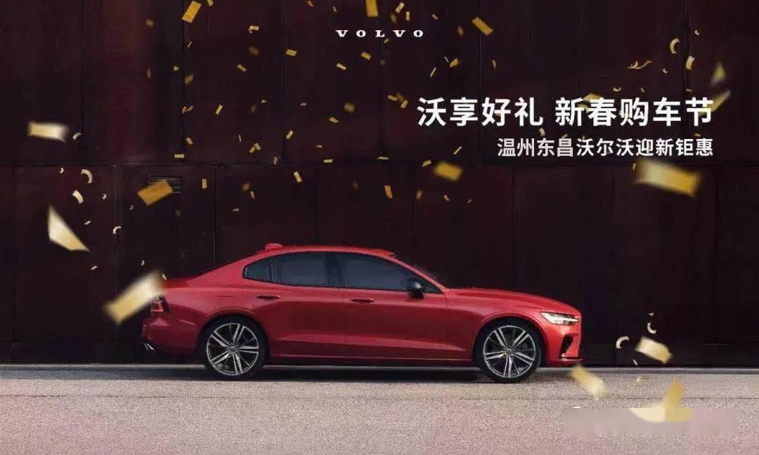 温州东昌沃尔沃迎来新年购车节