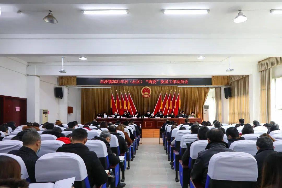 """白沙镇村(社区)""""两委""""换届工作动员暨业务培训会召开"""