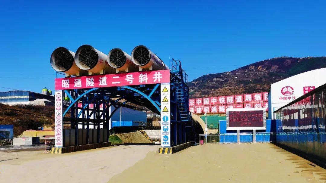 渝昆高铁昭通隧道2号斜井正洞首组衬砌顺利浇筑完成