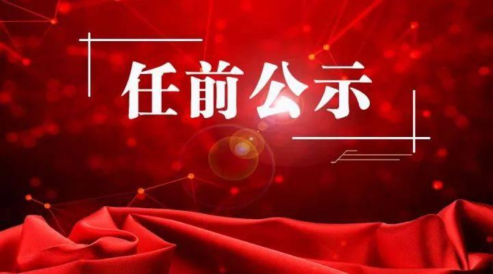 云南省发布省管干部任前公示公告,21人拟任新职